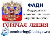 Федеральное агентство по делам национальностей (ФАДН)