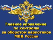 Главное управление по контролю за оборотом наркотиков МВД России